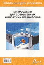 Микросхемы для современных импортных телевизоров - 4