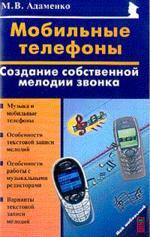 Мобильные телефоны: создание собственной мелодии звонка