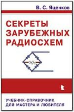 Секреты зарубежных радиосхем. Учебник-справочник для мастера и любителя