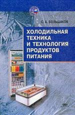 Холодильная техника и технология продуктов питания