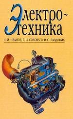 Электротехника и основы электроники: Учебник, 8-е изд., стер