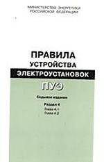 Правила устройства электроустановок. Раздел 4. Распределительные устройства и подстанции. Главы 4. 1, 4. 2