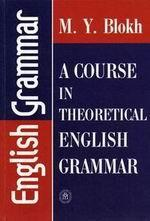 A Course in Theoretical English Grammar / Теоретическая грамматика английского языка