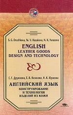 English: leather goods design and technology. Английский язык: Конструирование и технология изделий из кожи