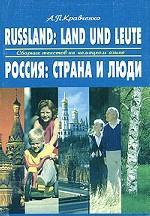 Russland: Land und Leute. Россия: страна и люди