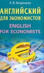 Английский для экономистов