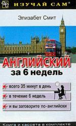 Английский за 6 недель (+ аудиокассета)