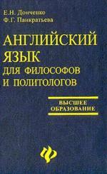 Английский язык для философов и политологов