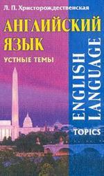 Английский язык. Устные темы