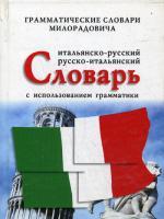 Итальянско-русско- итальянский словарь с использованием грамматики