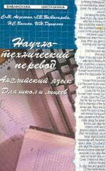 Научно-технический перевод: Английский язык для школ и лицеев