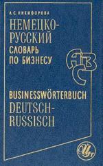 Немецко-русский словарь по бизнесу. 2-е издание, переработанное и дополненное