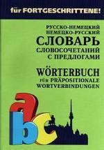 Русско-немецкий, немецко-русский словарь словосочетаний с предлогами