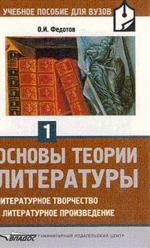 Основы теории литературы. Часть 1