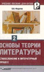Основы теории литературы. Часть 2