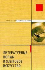 Литературные нормы и языковое искусство