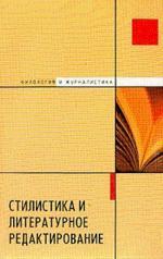 Стилистика и литературное редактирование