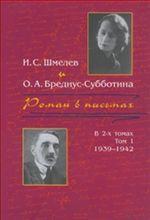 Роман в письмах. Том 1: 1939-1942