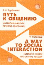 A way to social interaction. Intensive course of survival Russian = Путь к общению: Интенсивный путь речевой адаптации