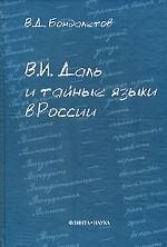 В.И. Даль и тайные языки в России