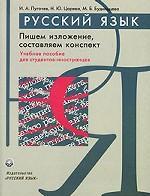 Русский язык. Пишем изложение, составляем конспект. Учебное пособие для студентов-иностранцев
