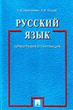Русский язык: орфография и пунктуация
