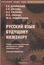 Русский язык как иностранный. Русский язык будущему инженеру: Учебник по научному стилю речи для иностранцев