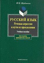Русский язык. Речевая агрессия и пути ее преодоления