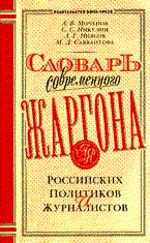Словарь современного жаргона российских политиков и журналистов
