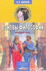 Основы философии: Вводный курс