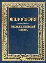 Философия. Энциклопедический словарь