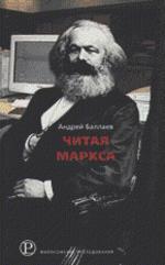 Читая Маркса: историко-философские очерки
