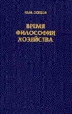 Время философии хозяйства. В трех книгах с приложением