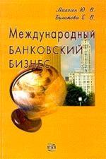 Международный банковский бизнес