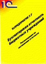 1С: Предприятие 7.7. Бухгалтерская отчетность бюджетных организаций: Рекомендации по составлению отчетов
