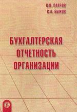 Бухгалтерская отчетность организации