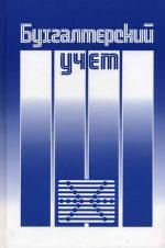 Бухгалтерский учет. 5-е изд., перераб. и доп.