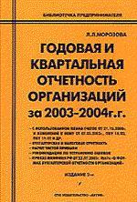 Годовая и квартальная отчетность организаций за 2003-2004 гг. Практическое руководство