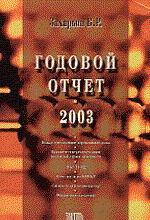 Годовой отчет - 2003