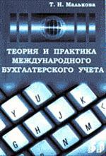 Теория и практика международного бухгалтерского учёта