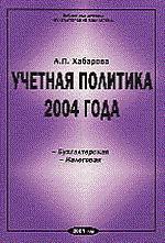 Учетная политика 2004 года