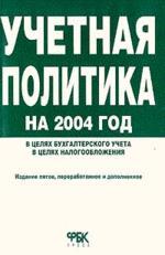 Учетная политика на 2004 год. В целях бухгалтерского учета. В целях налогообложения