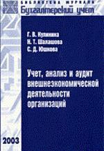 Учёт, анализ и аудит внешнеэкономической деятельности организаций