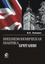 Внешнеэкономическая политика Британии