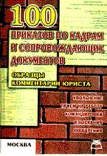 100 приказов по кадрам и сопровождающих документов