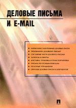 Деловые письма и E-mail