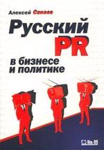Русский PR в бизнесе и политике