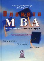 Планета MBA
