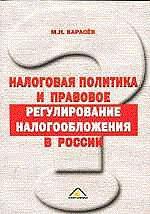 Налоговая политика и правовое регулирование налогообложения в России