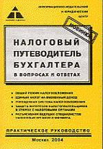 Налоговый путеводитель бухгалтера в вопросах и ответах: Практическое руководство
